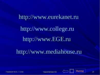Гимназия № 8, г. Сочи Чернобабова К.В. * http://www.eurekanet.ru http://www.c...