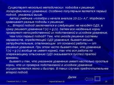 Гимназия № 8, г. Сочи Чернобабова К.В. * Существует несколько методических по...