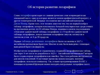 Гимназия № 8, г. Сочи Чернобабова К.В. * Об истории развития логарифмов Слово...