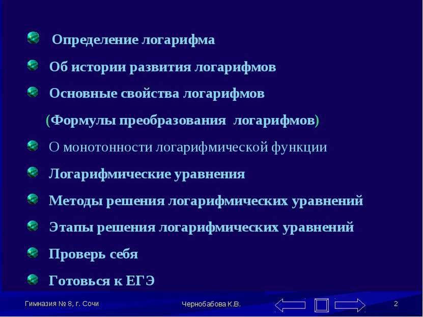 Гимназия № 8, г. Сочи Чернобабова К.В. * Определение логарифма Об истории раз...