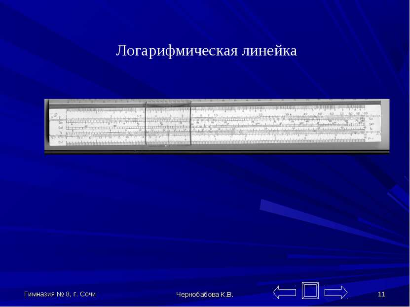Гимназия № 8, г. Сочи Чернобабова К.В. * Логарифмическая линейка Чернобабова ...