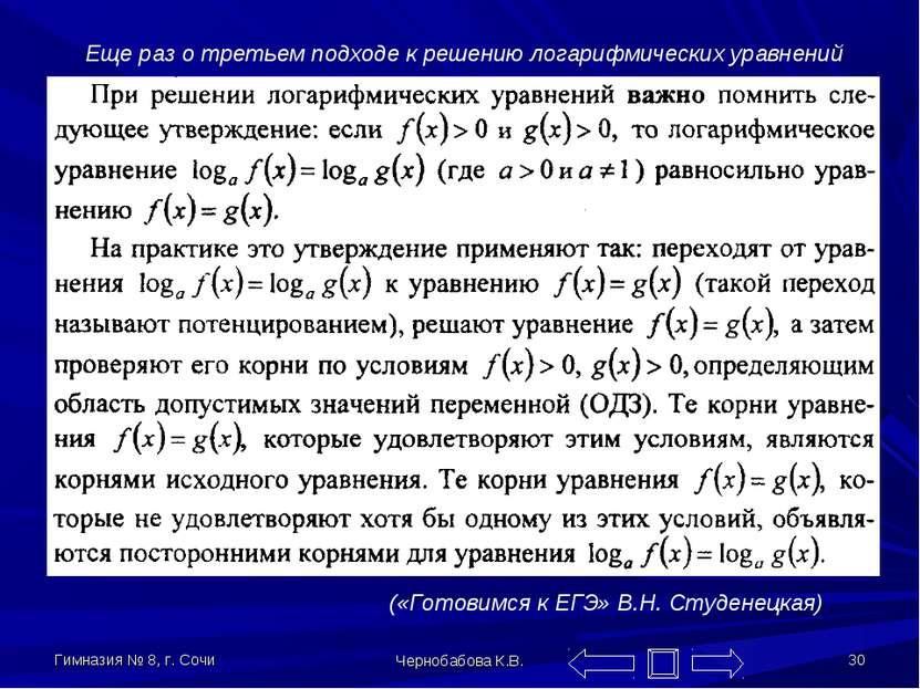 Гимназия № 8, г. Сочи Чернобабова К.В. * Еще раз о третьем подходе к решению ...