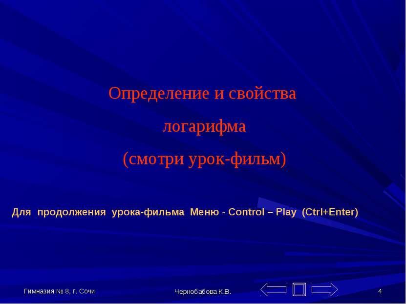 Гимназия № 8, г. Сочи Чернобабова К.В. * Определение и свойства логарифма (см...