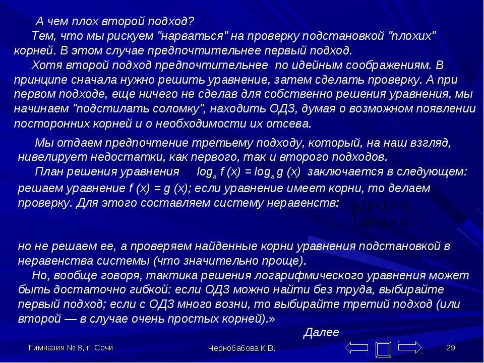 Гимназия № 8, г. Сочи Чернобабова К.В. * А чем плох второй подход? Тем, что м...