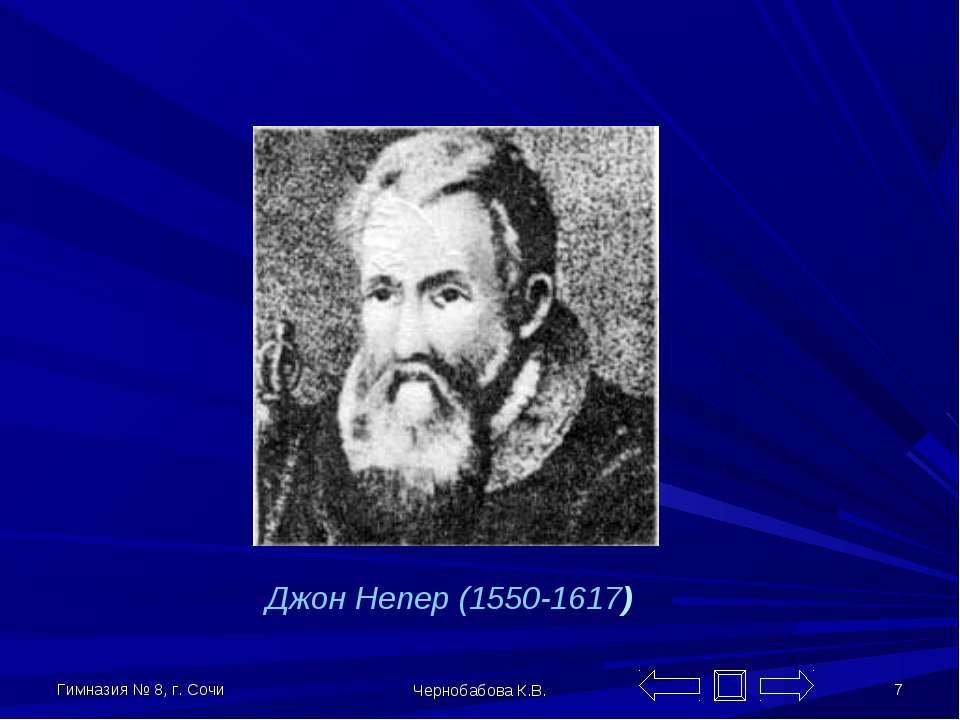 Гимназия № 8, г. Сочи Чернобабова К.В. * Джон Непер (1550-1617) Чернобабова К.В.