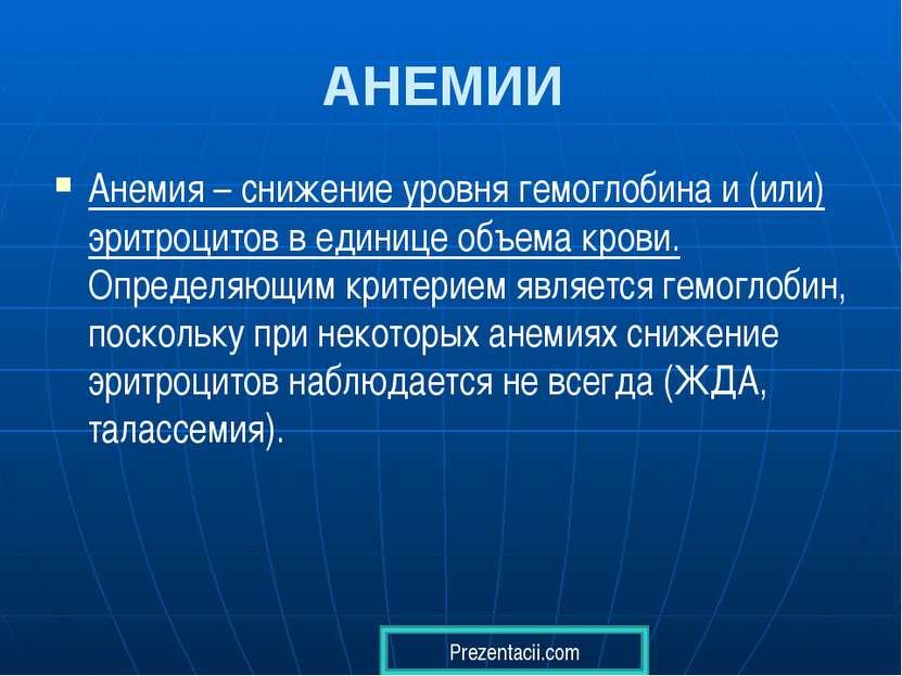 АНЕМИИ Анемия – снижение уровня гемоглобина и (или) эритроцитов в единице объ...