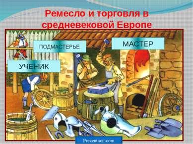 Ремесло и торговля в средневековой Европе МАСТЕР ПОДМАСТЕРЬЕ УЧЕНИК