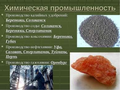 Химическая промышленность Производство калийных удобрений: Березники, Соликам...