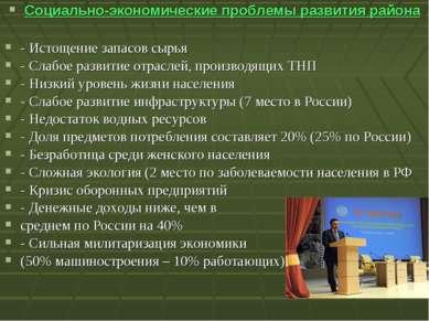 Социально-экономические проблемы развития района - Истощение запасов сырья - ...