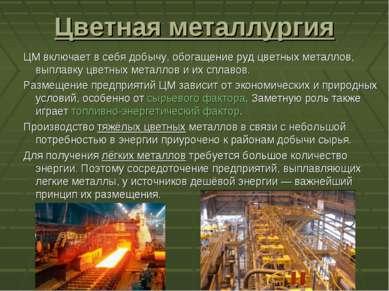 Цветная металлургия ЦМ включает в себя добычу, обогащение руд цветных металло...
