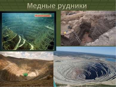 Медные рудники