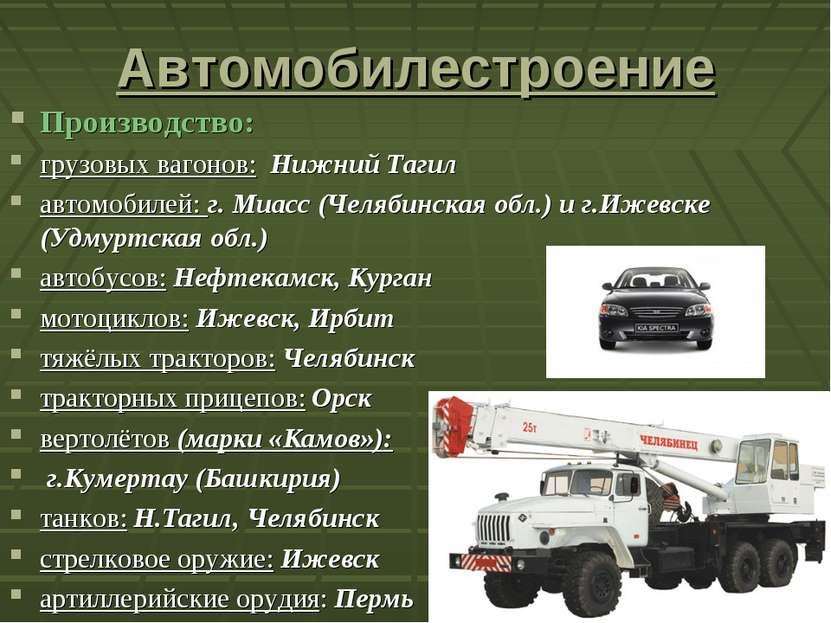 Автомобилестроение Производство: грузовых вагонов: Нижний Тагил автомобилей: ...