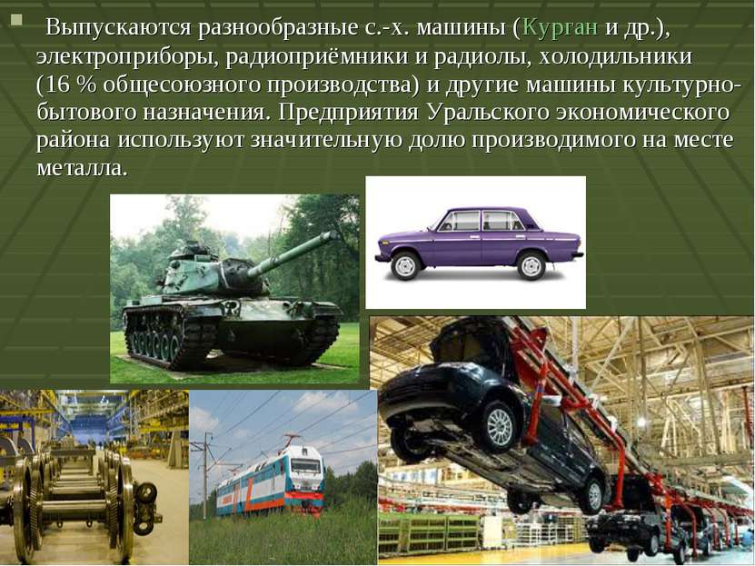 Выпускаются разнообразные с.-х. машины (Кургани др.), электроприборы, радио...