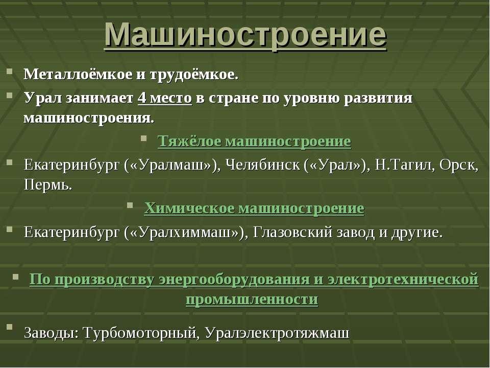 Машиностроение Металлоёмкое и трудоёмкое. Урал занимает 4 место в стране по у...