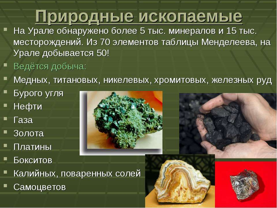 Природные ископаемые На Урале обнаружено более 5 тыс. минералов и 15 тыс. мес...