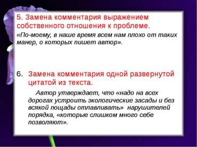 5. Замена комментария выражением собственного отношения к проблеме. «По-моему...