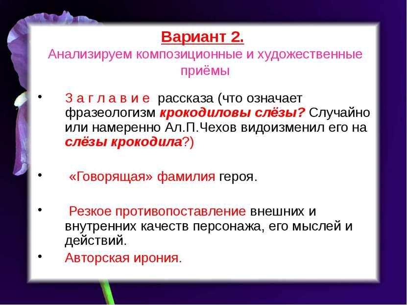 Вариант 2. Анализируем композиционные и художественные приёмы З а г л а в и е...