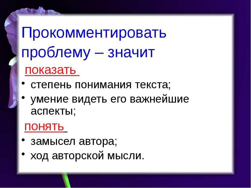 Прокомментировать проблему – значит показать степень понимания текста; умение...