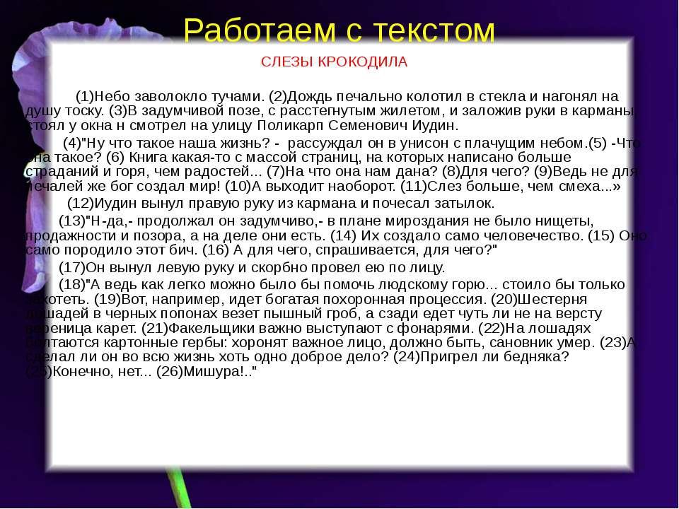 Работаем с текстом СЛЕЗЫ КРОКОДИЛА   (1)Небо заволокло тучами. (2)Дождь пе...