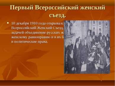 Первый Всероссийский женский съезд. 10 декабря 1910 года открывался в Петербу...