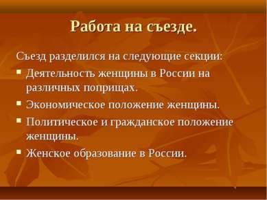 Работа на съезде. Съезд разделился на следующие секции: Деятельность женщины ...