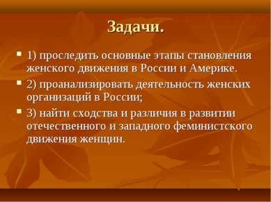 Задачи. 1) проследить основные этапы становления женского движения в России и...