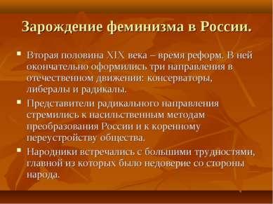 Зарождение феминизма в России. Вторая половина XIX века – время реформ. В ней...