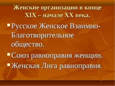 Женские организации в конце XIX – начале XX века. Русское Женское Взаимно-Бла...