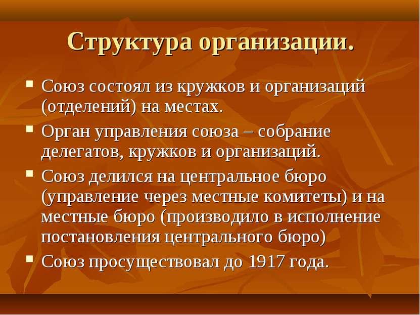 Структура организации. Союз состоял из кружков и организаций (отделений) на м...