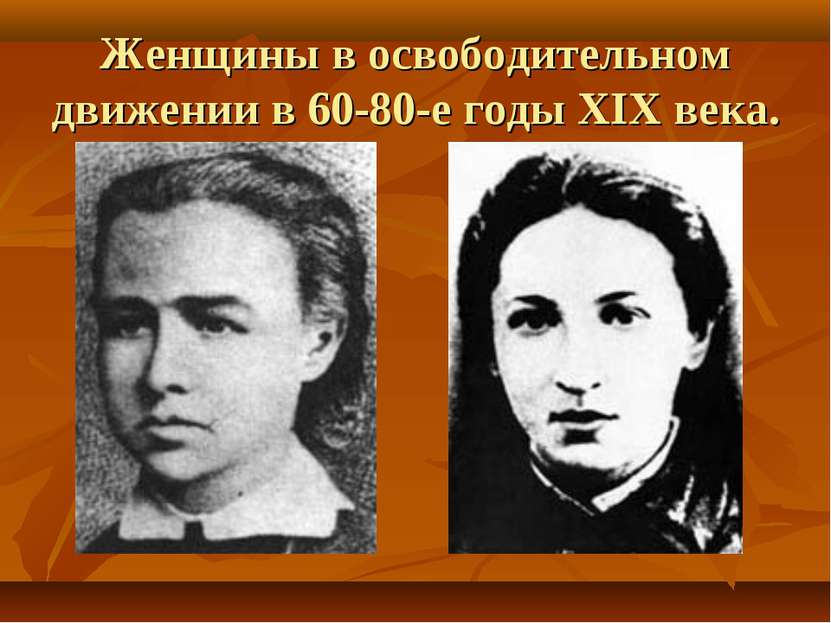 Женщины в освободительном движении в 60-80-е годы XIX века.