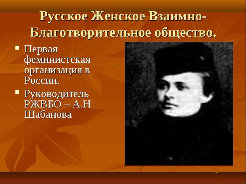 Русское Женское Взаимно-Благотворительное общество. Первая феминистская орган...