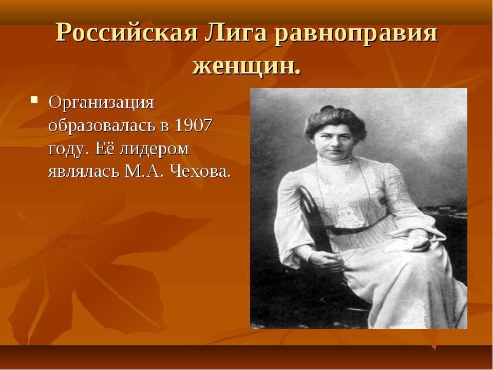 Российская Лига равноправия женщин. Организация образовалась в 1907 году. Её ...