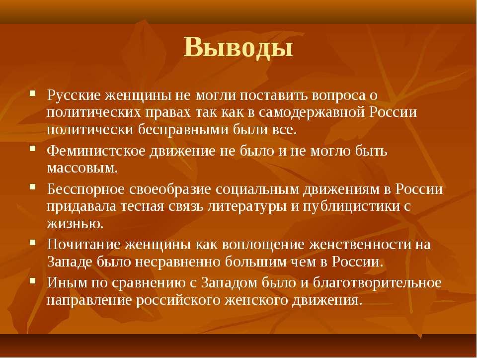 Выводы Русские женщины не могли поставить вопроса о политических правах так к...