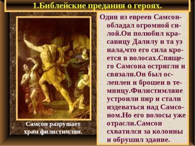 1.Библейские предания о героях. Один из евреев Самсон- обладал огромной си-ло...