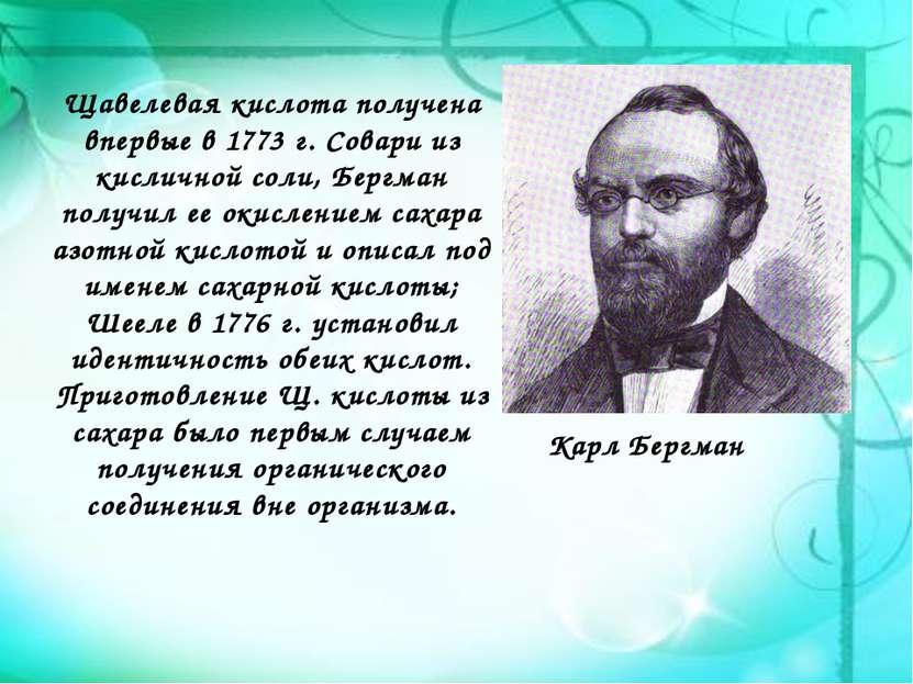Щавелевая кислотаполучена впервые в 1773 г. Совари из кисличной соли, Бергма...