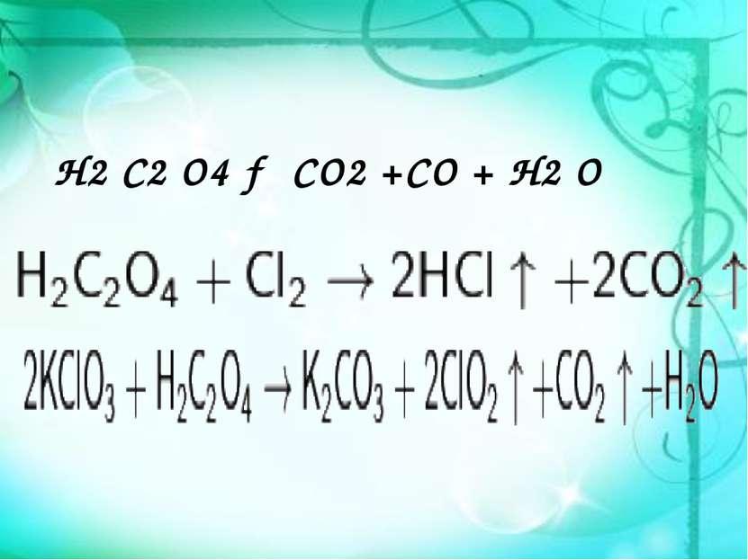 Н2 С2 О4 → СО2 +СО + Н2 О