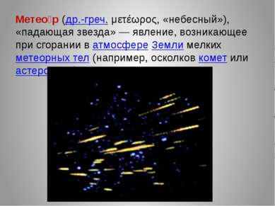 Метео р (др.-греч. μετέωρος, «небесный»), «падающая звезда» — явление, возник...