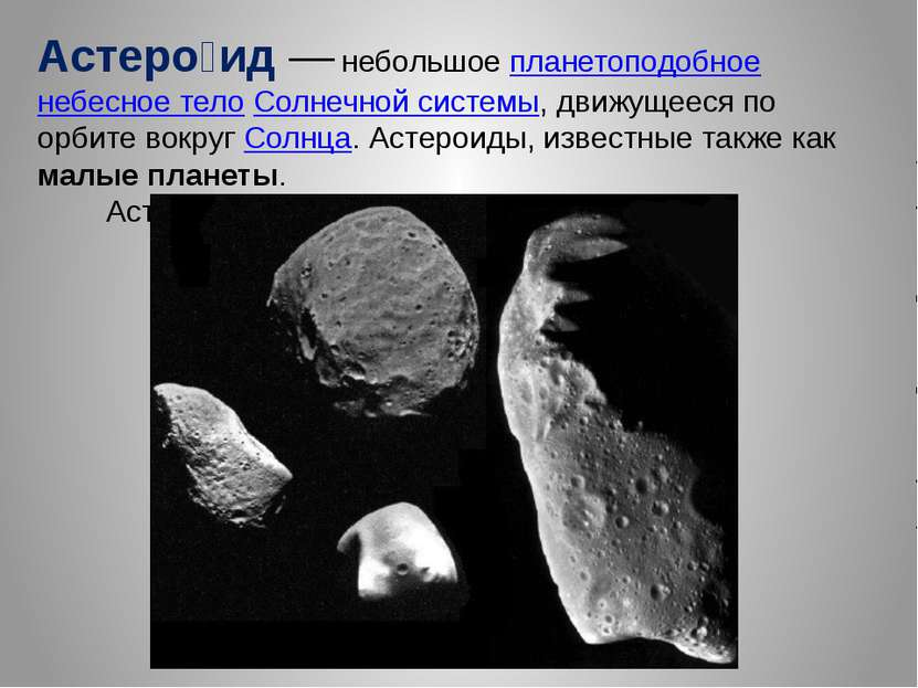 Астеро ид— небольшое планетоподобное небесное тело Солнечной системы, движущ...