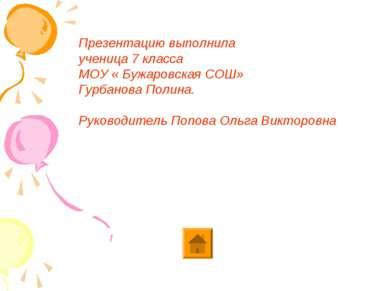 Презентацию выполнила ученица 7 класса МОУ « Бужаровская СОШ» Гурбанова Полин...