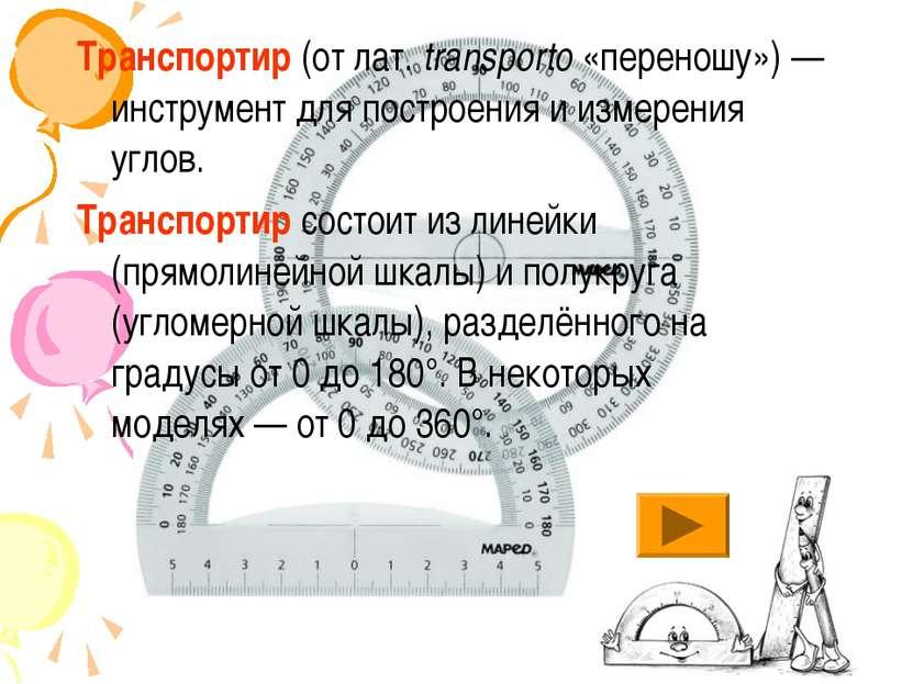 Транспортир (от лат.transporto «переношу»)— инструмент для построения и изм...