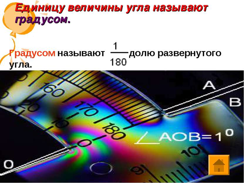 Единицу величины угла называют градусом. Градусом называют долю развернутого ...