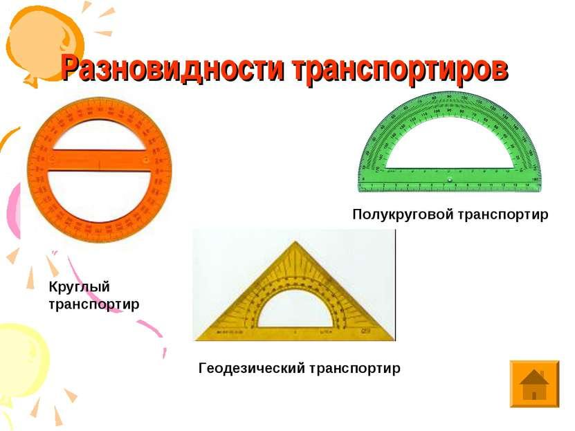 Разновидности транспортиров Круглый транспортир Геодезический транспортир Пол...