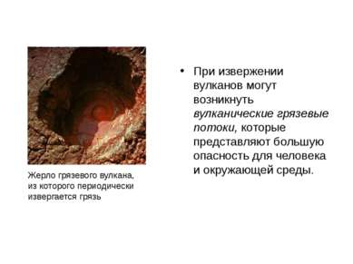 Вулканические грязевые потоки При извержении вулканов могут возникнуть вулкан...