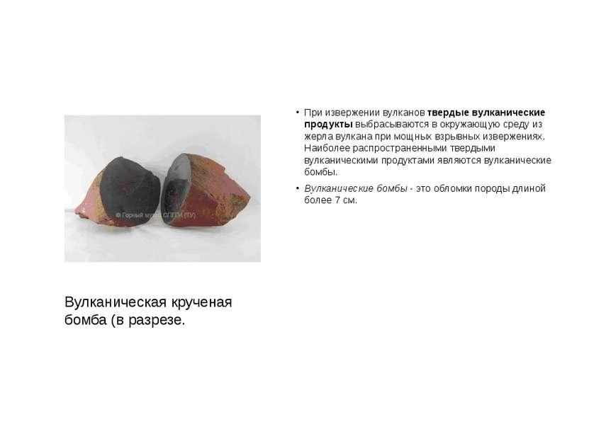 Вулканические бомбы При извержении вулканов твердые вулканические продукты вы...