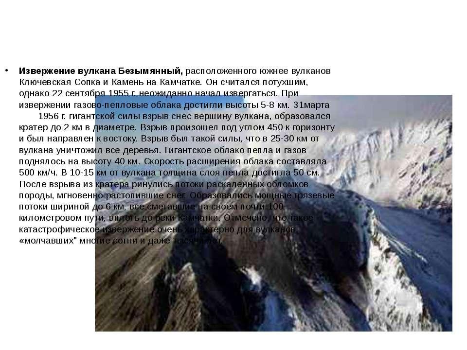 Катастрофическое извержение Извержение вулкана Безымянный, расположенного южн...