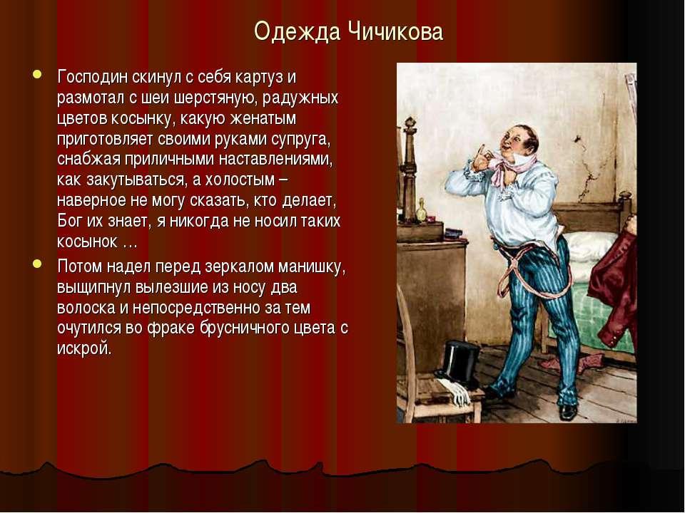Одежда Чичикова Господин скинул с себя картуз и размотал с шеи шерстяную, рад...