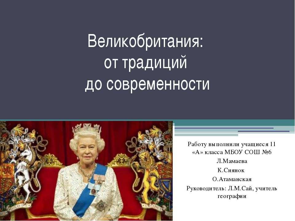 Великобритания: от традиций до современности Работу выполнили учащиеся 11 «А»...
