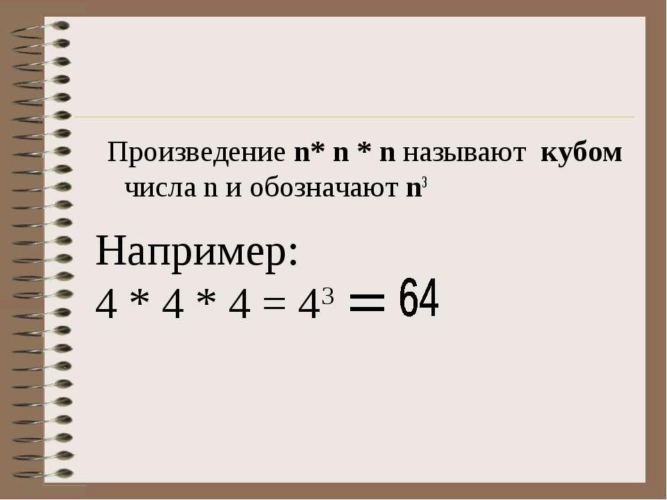 Произведение n* n * n называют кубом числа n и обозначают n3 Например: 4 * 4 ...