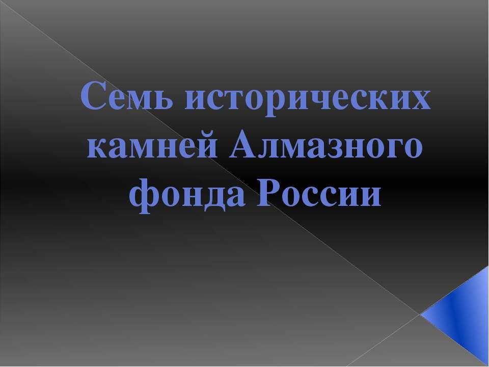 Семь исторических камней Алмазного фонда России