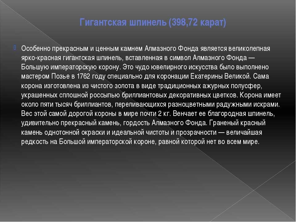 Гигантскаяшпинель(398,72 карат) Особенно прекрасным и ценным камнем Алмазно...